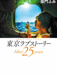 東京ラブストーリー25年後