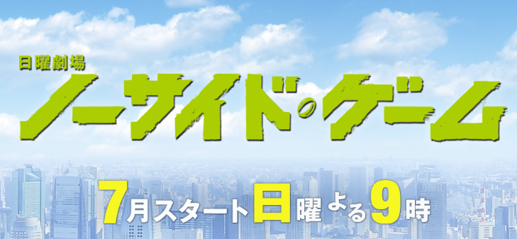 ノーサイドゲーム原作小説最終回結末ネタバレ