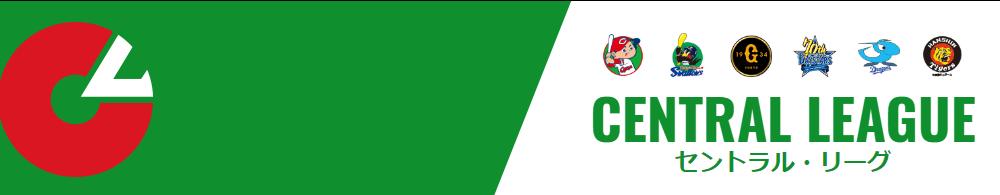 シリーズ 日程 クライマックス 【10月9日(水)】クライマックスシリーズ:西武vsソフトバンクの試合日程・放送予定|プロ野球・パ・リーグCSファイナルステージ
