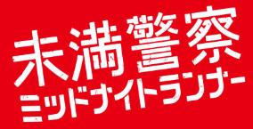 ミッドナイト ランナー 日本